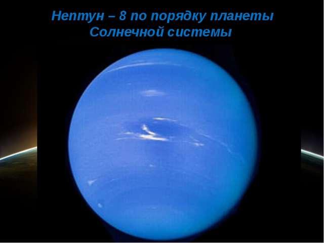 Нептун – 8 по порядку планеты Солнечной системы