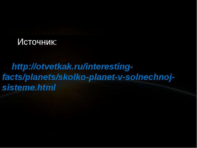 Источник: http://otvetkak.ru/interesting-facts/planets/skolko-planet-v-solnec...