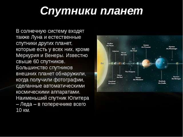 Спутники планет В солнечную систему входят также Луна и естественные спутники...