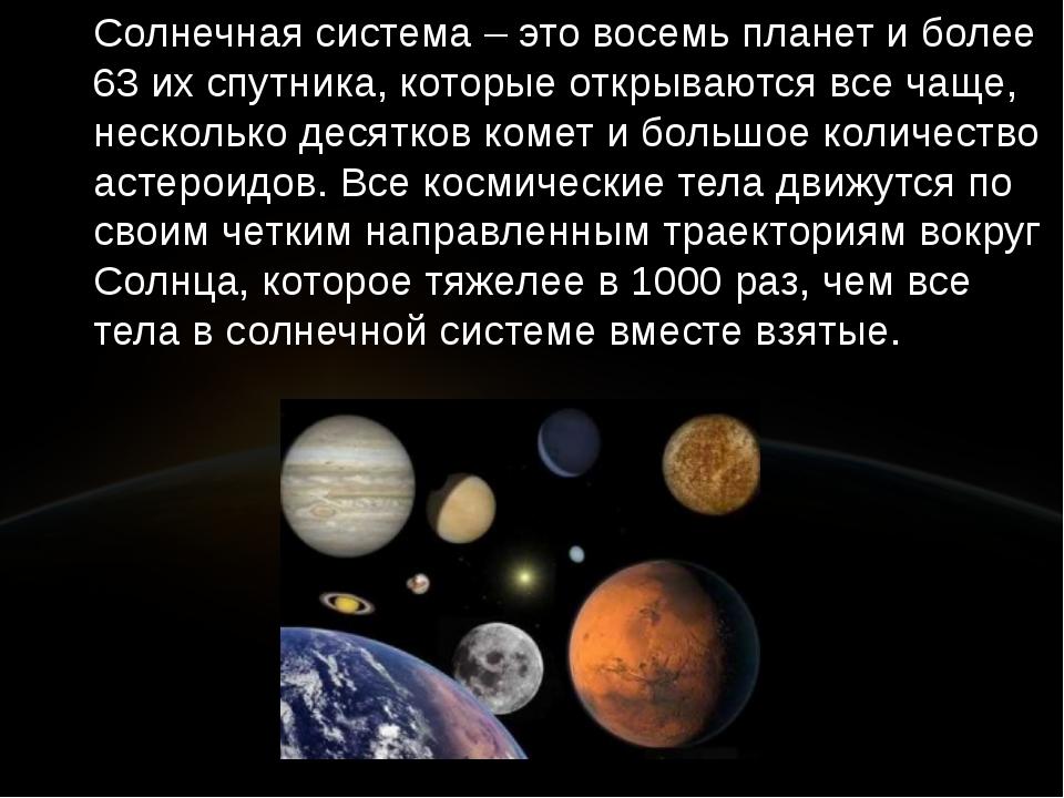 Солнечная система – это восемь планет и более 63 их спутника, которые открыва...
