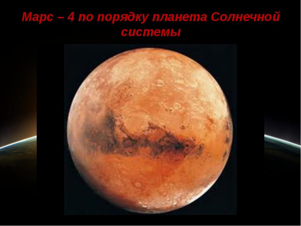Марс – 4 по порядку планета Солнечной системы