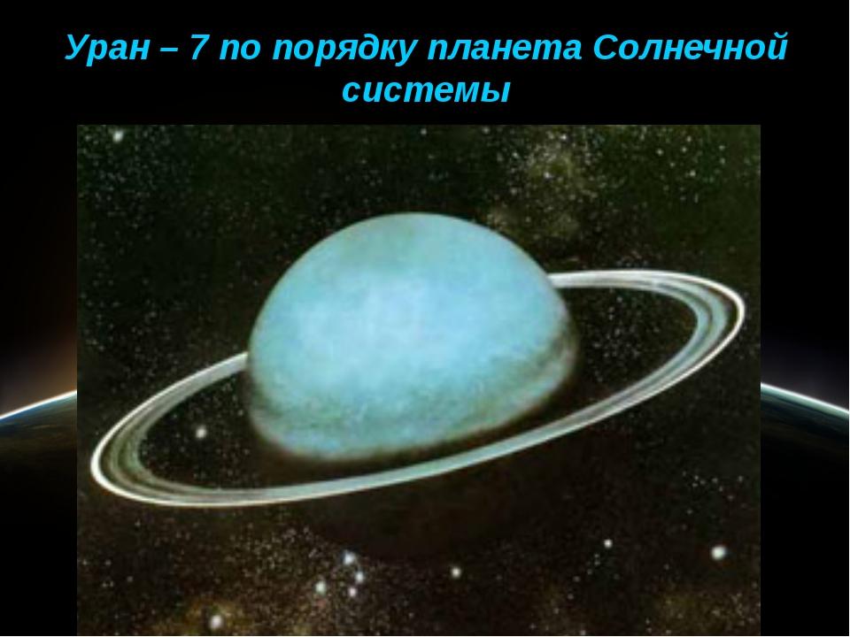 Уран – 7 по порядку планета Солнечной системы