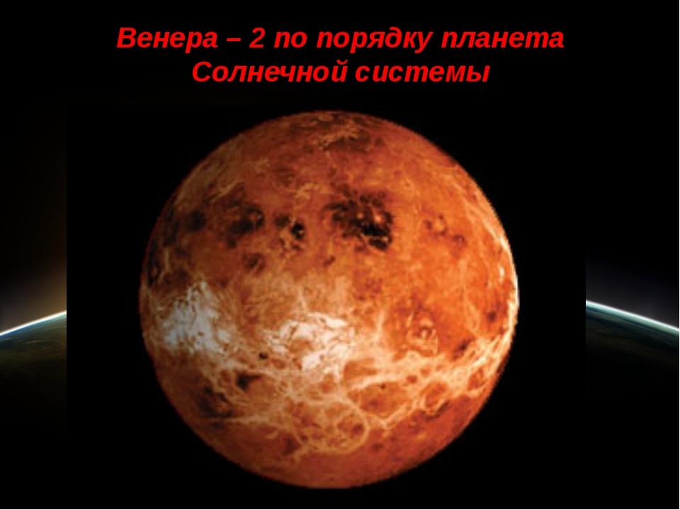 Венера – 2 по порядку планета Солнечной системы