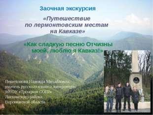 Заочная экскурсия «Путешествие по лермонтовским местам на Кавказе» «Как сладк