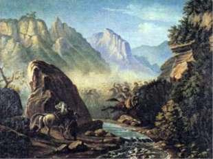 «Синие горы Кавказа» в жизни и творчестве М.Ю. Лермонтова Литература 8 класс *