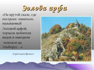 Эолова арфа «На крутой скале, где построен павильон, называемый Эоловой арфой