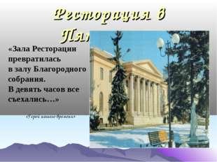 «Зала Ресторации превратилась в залу Благородного собрания. В девять часов вс