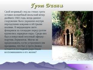 Грот Дианы Свой незримый след на стенах грота оставил волшебный июльский вече