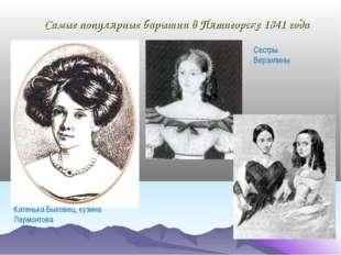 Самые популярные барышни в Пятигорске 1841 года Катенька Быховец, кузина Лерм