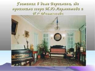 Гостиная в доме Верзилина, где произошла ссора М.Ю.Лермонтова и Н.С.Мартынова