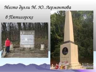 Место дуэли М. Ю. Лермонтова в Пятигорске