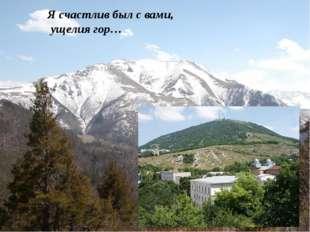 * Я счастлив был с вами, ущелия гор…