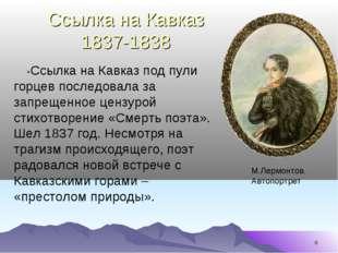 Ссылка на Кавказ 1837-1838 * М.Лермонтов. Автопортрет . Ссылка на Кавказ под