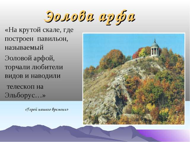 Эолова арфа «На крутой скале, где построен павильон, называемый Эоловой арфой...