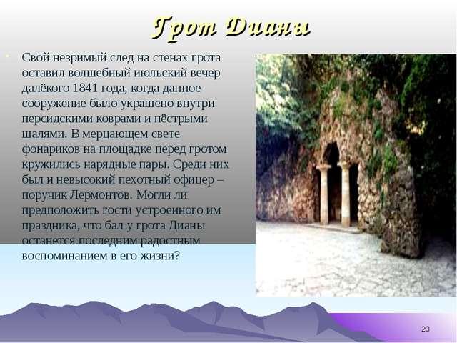 Грот Дианы Свой незримый след на стенах грота оставил волшебный июльский вече...