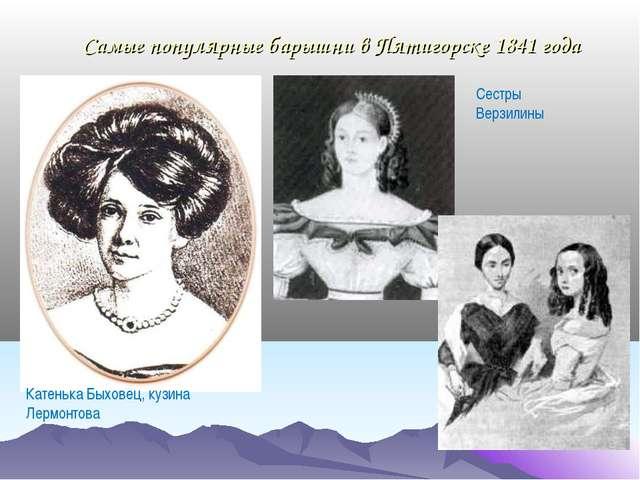 Самые популярные барышни в Пятигорске 1841 года Катенька Быховец, кузина Лерм...