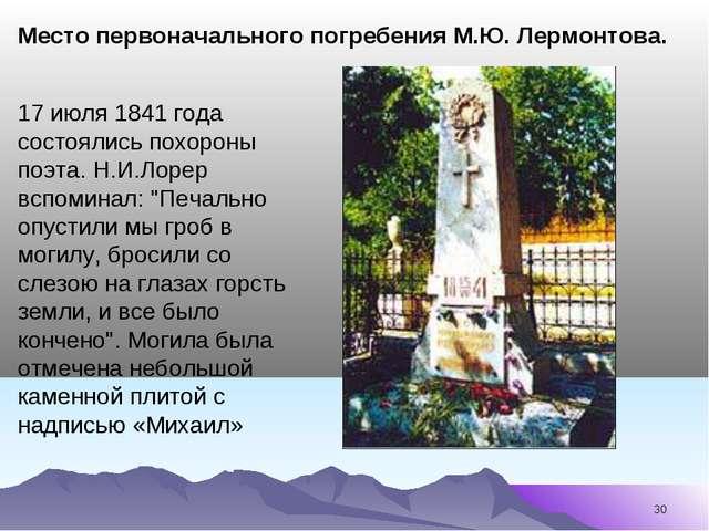"""* 17 июля 1841 года состоялись похороны поэта. Н.И.Лорер вспоминал: """"Печально..."""