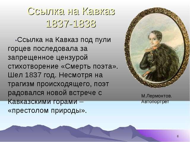 Ссылка на Кавказ 1837-1838 * М.Лермонтов. Автопортрет . Ссылка на Кавказ под...