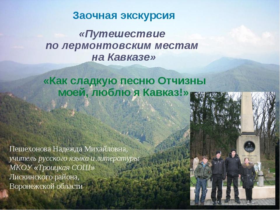 Заочная экскурсия «Путешествие по лермонтовским местам на Кавказе» «Как сладк...