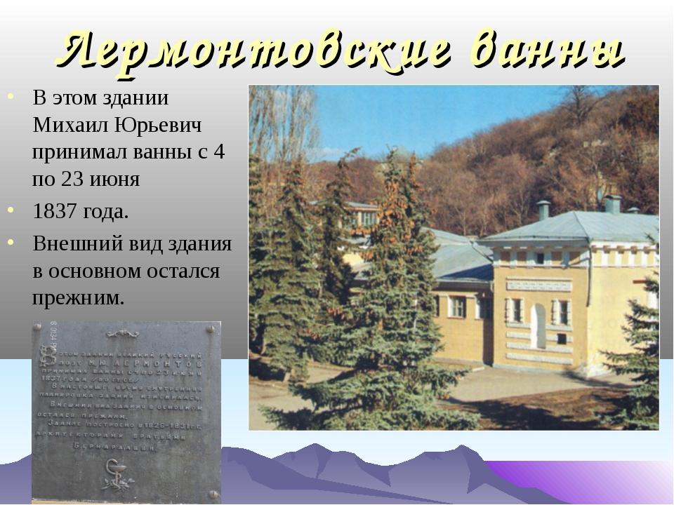 Лермонтовские ванны В этом здании Михаил Юрьевич принимал ванны с 4 по 23 июн...