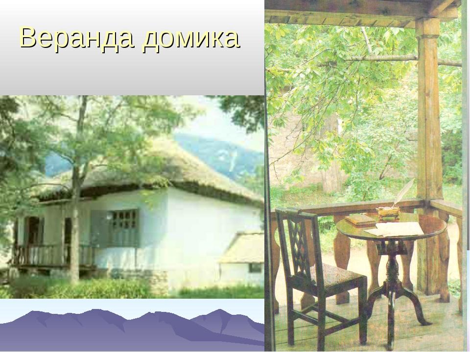 Веранда домика *