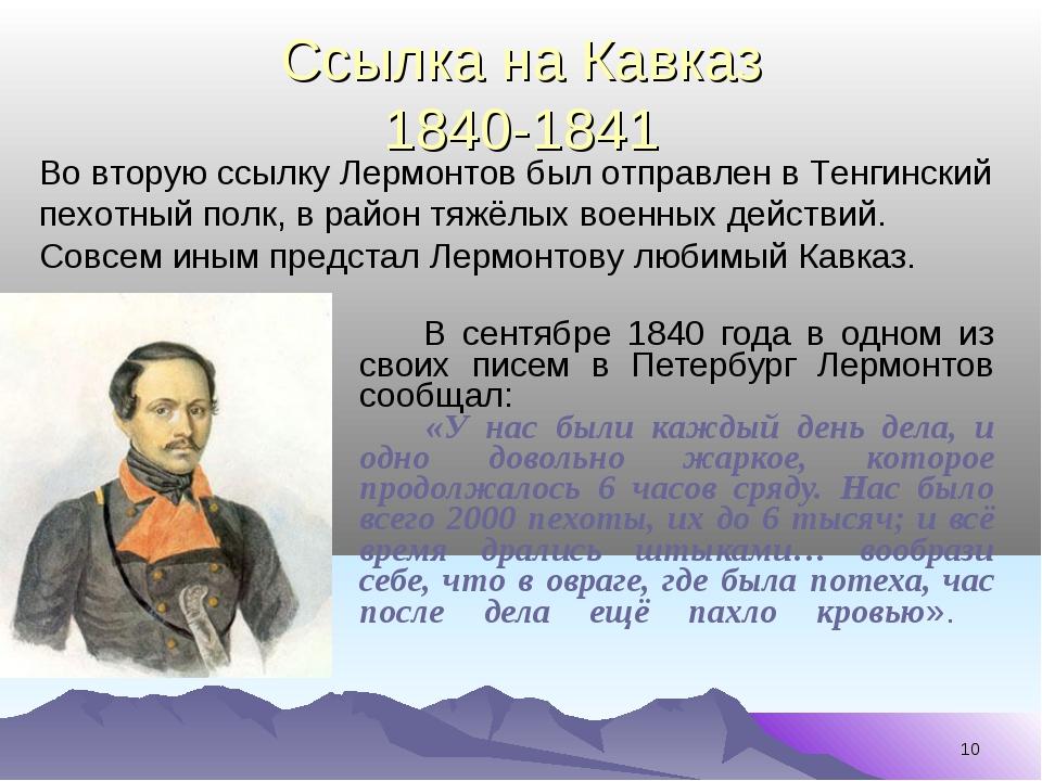 Ссылка на Кавказ 1840-1841  В сентябре 1840 года в одном из своих писем...