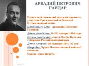 АРКАДИЙ ПЕТРОВИЧ ГАЙДАР Известный советский детский писатель, участник Гражда