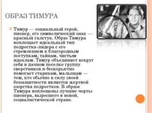 ОБРАЗ ТИМУРА Тимур — социальный герой, пионер, его символический знак — красн