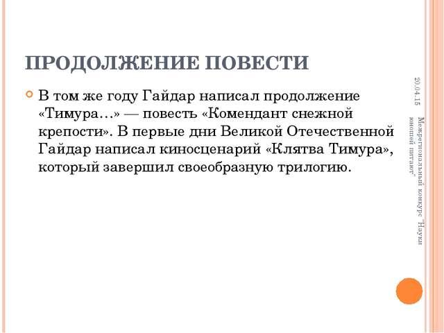 ПРОДОЛЖЕНИЕ ПОВЕСТИ В том же году Гайдар написал продолжение «Тимура…»— пове...