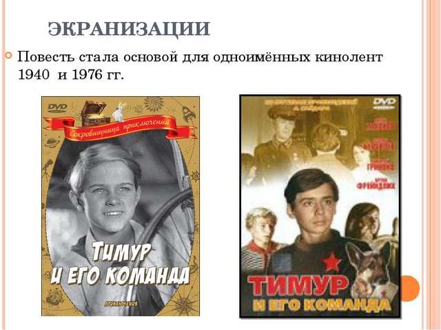ЭКРАНИЗАЦИИ Повесть стала основой для одноимённых кинолент 1940 и 1976 гг.