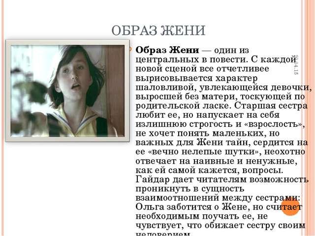 ОБРАЗ ЖЕНИ Образ Жени— один из центральных в повести. С каждой новой сценой...