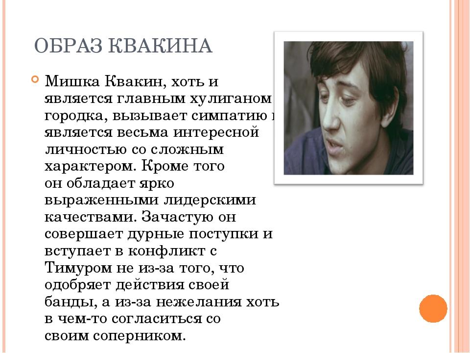 ОБРАЗ КВАКИНА Мишка Квакин, хоть и является главным хулиганом городка, вызыва...