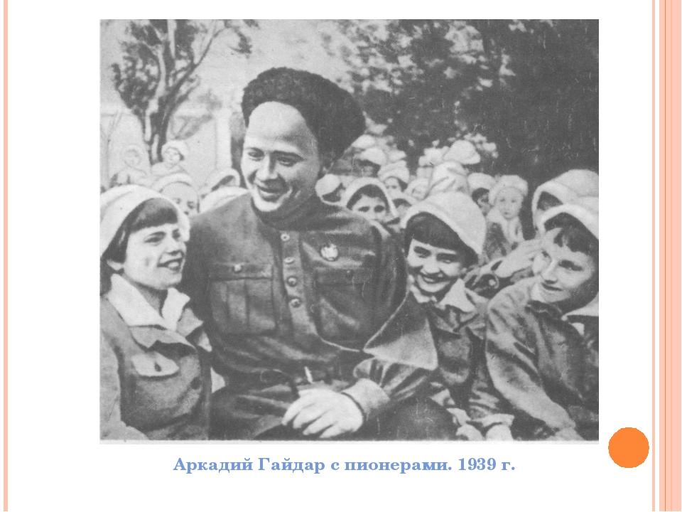 Аркадий Гайдар с пионерами. 1939 г.