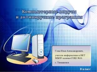 Гома Илья Александрович, учитель информатики и ИКТ МБОУ казачья СОШ №16 г. Ти