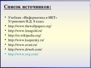 Список источников: Учебник «Информатика и ИКТ» Угринович Н.Д. 8 класс http://