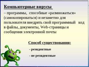 – программы, способные «размножаться» (самокопироваться) и незаметно для поль