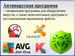 Антивирусная программа – специальная программа для обнаружения вирусов, а так