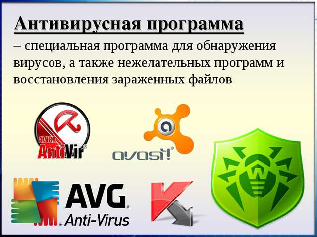 Антивирусная программа – специальная программа для обнаружения вирусов, а так...