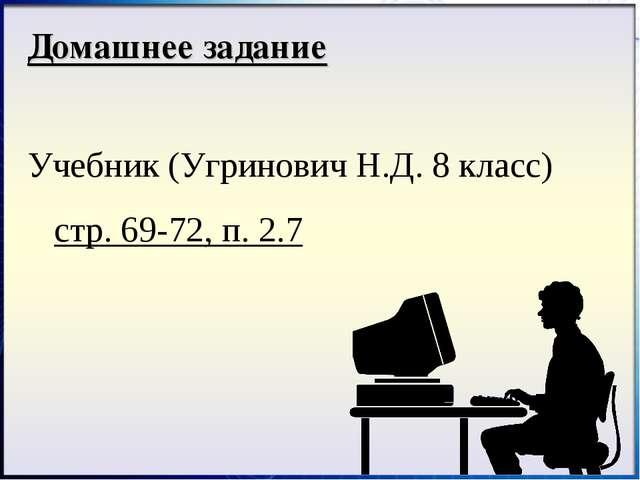 Домашнее задание Учебник (Угринович Н.Д. 8 класс) стр. 69-72, п. 2.7
