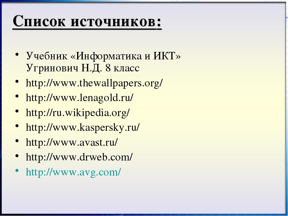 Список источников: Учебник «Информатика и ИКТ» Угринович Н.Д. 8 класс http://...