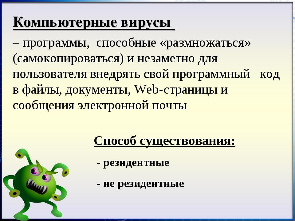 – программы, способные «размножаться» (самокопироваться) и незаметно для поль...