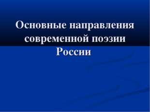 Основные направления современной поэзии России