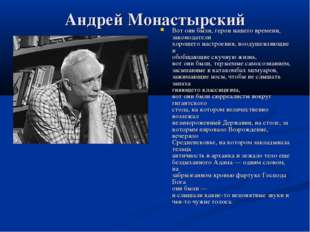 Андрей Монастырский Вот они были, герои нашего времени, законодатели хорошего