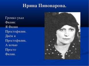 Ирина Пивоварова. Громко ухал Филин: Я Филин Простофилин. Днём я Простофилин,