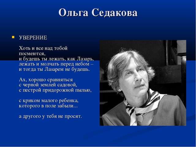 Ольга Седакова УВЕРЕНИЕ Хоть и все над тобой посмеются, и будешь ты лежать, к...