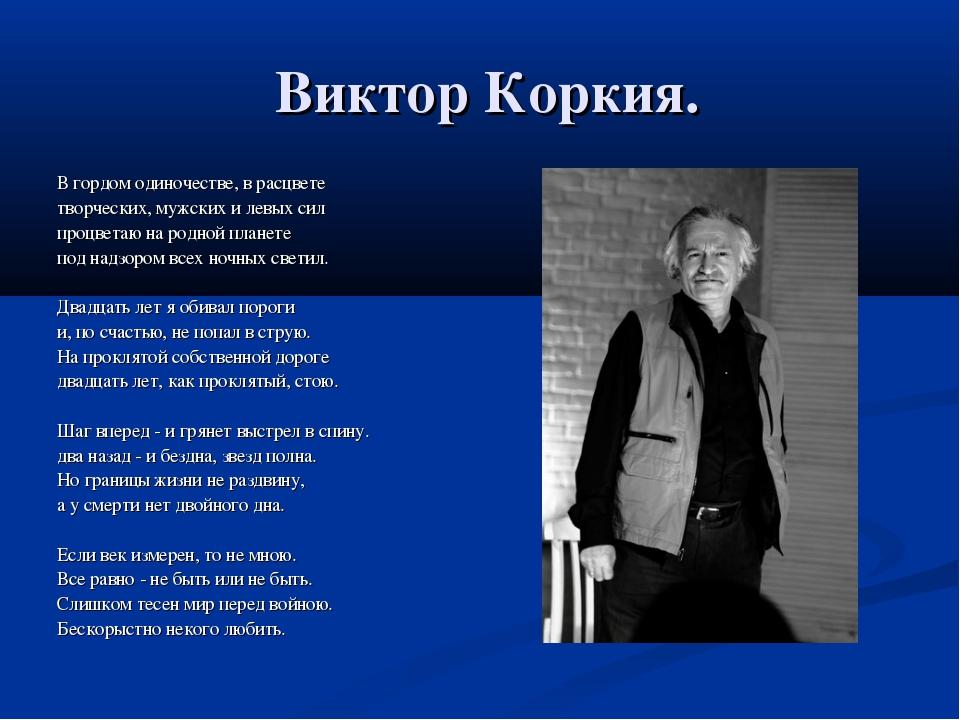 Виктор Коркия. В гордом одиночестве, в расцвете творческих, мужских и левых...