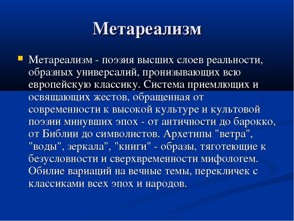Метареализм Метареализм - поэзия высших слоев реальности, образных универсали...