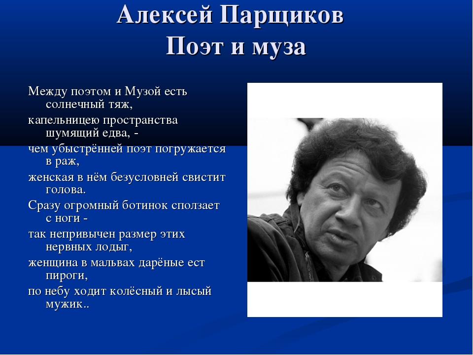 Алексей Парщиков Поэт и муза Между поэтом и Музой есть солнечный тяж, капельн...