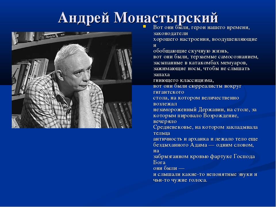 Андрей Монастырский Вот они были, герои нашего времени, законодатели хорошего...