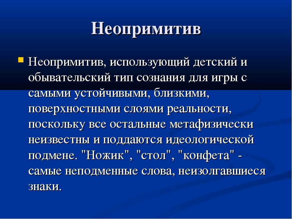 Неопримитив Неопримитив, использующий детский и обывательский тип сознания дл...